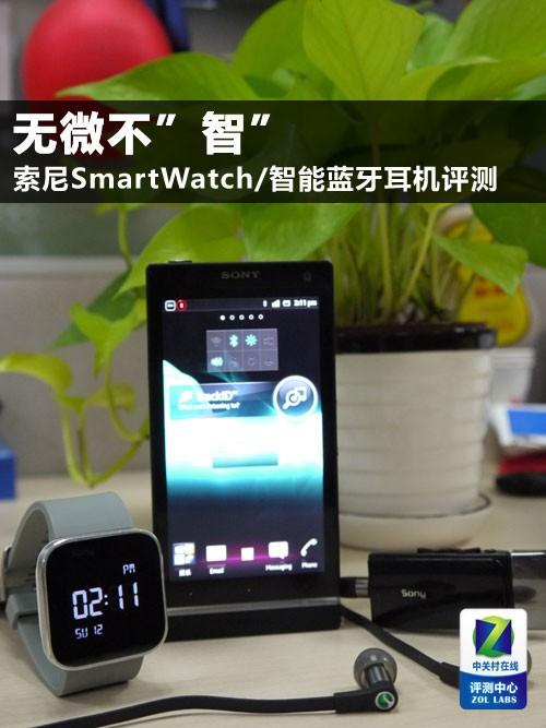 """无微不""""智"""" 索尼SmartWatch/蓝牙耳机评测"""