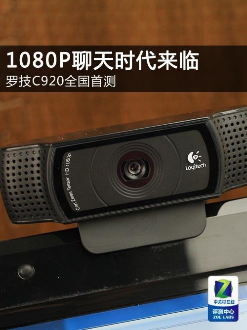 1080P聊天时代来临 罗技C920全国首测