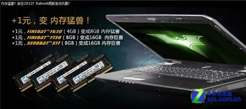 王者至尊游戏本 镭波F730配GTX580M上市