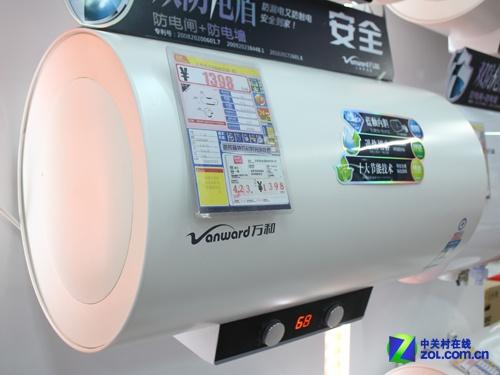 万和电热水器1398元图片