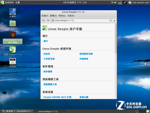 深度Linux的上网用户体验非常棒