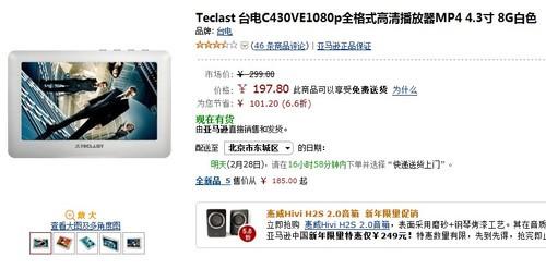 亚马逊特价 台电C430VE报价仅售198元