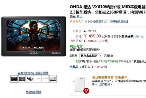 昂达VX610W豪华版亚马逊499元热卖中