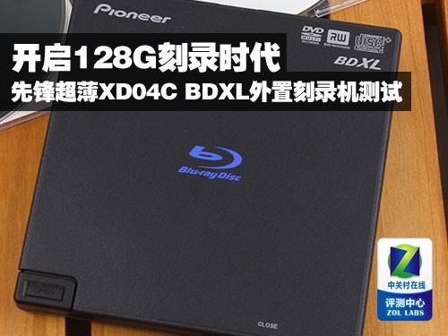 全球最薄 先锋XD04C BDXL刻录机测试