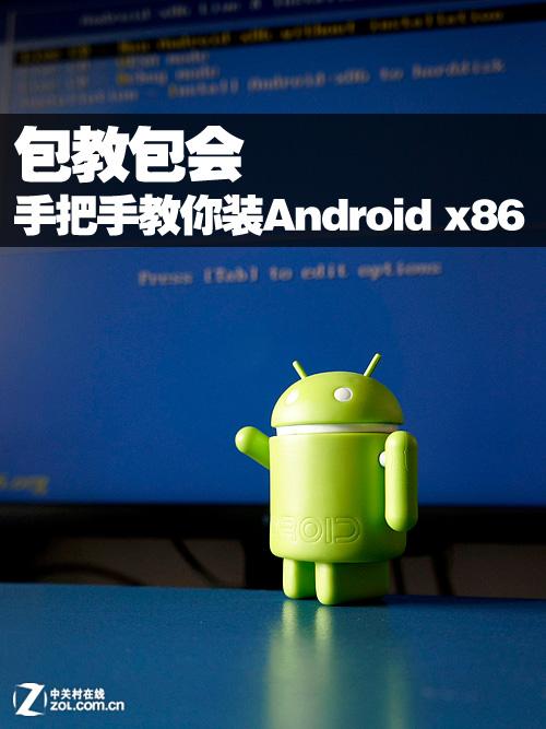 编辑手把手教你安装x86版Android