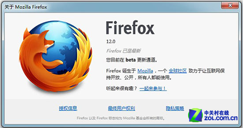 4.6佳软推荐:火狐浏览器12.0 beta4版