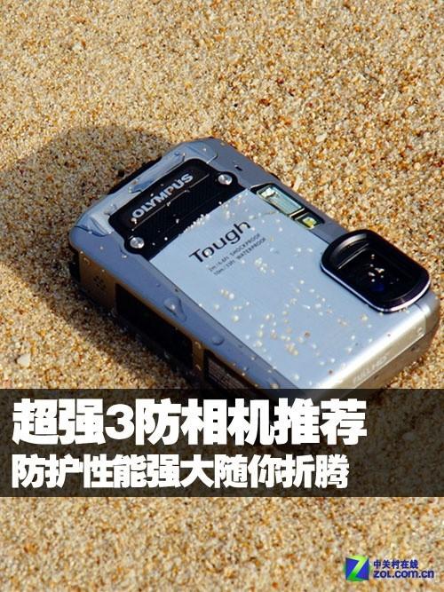 防护性能强大随你折腾 超强3防相机推荐