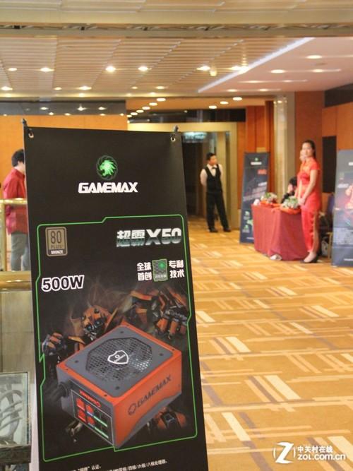 活性炭是亮点 记GAMEMAX品牌发布会