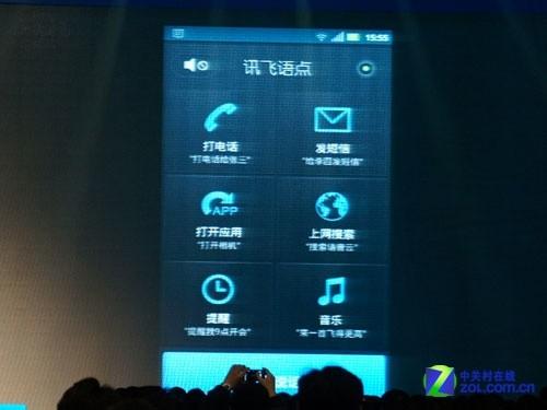 """中国版的Siri 科大讯飞""""云语音""""平台发布"""