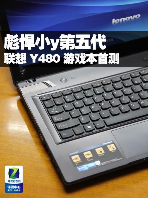第五代彪悍的小y 联想Y480M评测首发