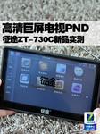 高清巨屏电视PND 征途ZT-730C新品实测