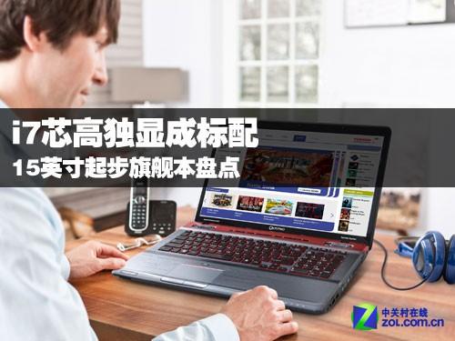 i7芯高独显成标配 15吋起步旗舰本盘点