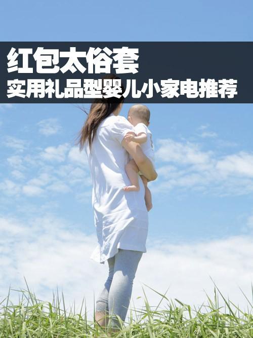 红包太俗套 实用礼品型婴儿小大发快3app安全吗_快3单双计划_app开户|推荐
