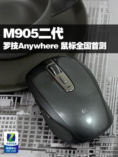 M905二代 罗技Anywhere 鼠标全国首测