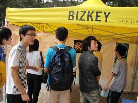 存真时代 BIZKEY启动微电影大赛校园行