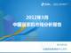 2012年3月中国豆浆机市场分析报告