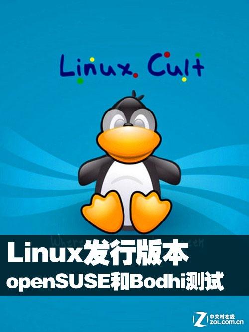 Linux发行版本openSUSE和Bodhi性能测试