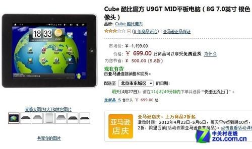 亚马逊促销 酷比魔方U9GT现仅售699元
