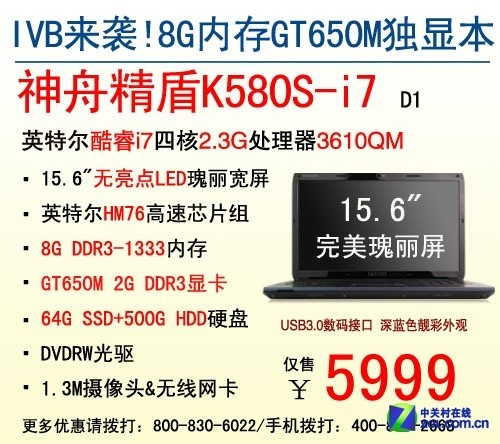 神舟Ivb第三波 顶配精盾K580S本5999元