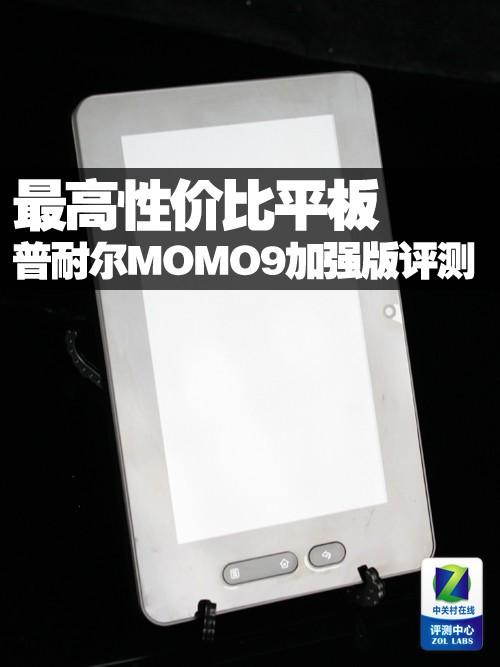 最高性价比平板 普耐尔MOMO9加强版2评测