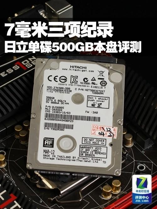 7毫米的新纪录 日立新500GB本盘评测