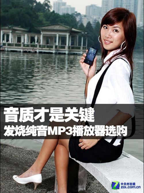 音质才是关键 发烧纯音<a target=_blank class=a6  href=http://price.sanhaostreet.com/list/pricelist-9-73-----.html>MP3</a>播放器选购