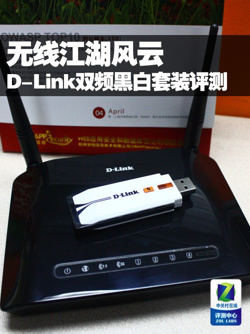 300M无线流畅 D-Link双频黑白套装评测