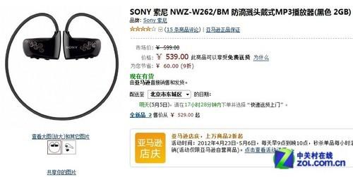 小降40元 索尼NWZ-W262亚马逊现售539元