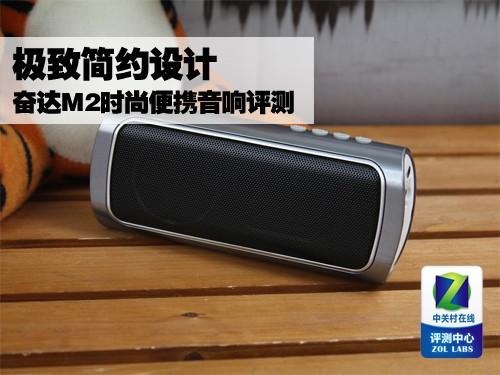 极致简约设计 奋达M2时尚便携音响评测
