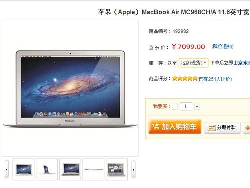 比官网便宜600元 苹果Air本京东超值价