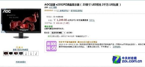 节省450元 AOC不闪式3D亚马逊现货促销