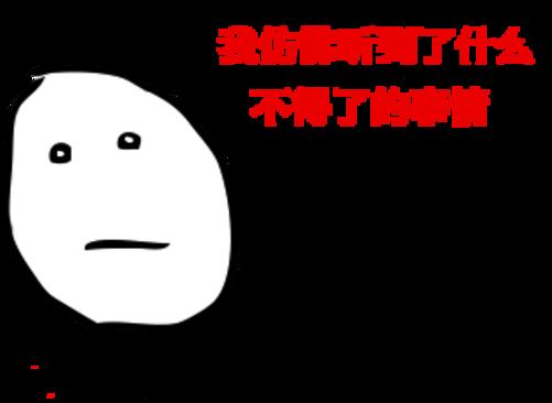 暴走漫画qq表情里的经典形象是姚明的笑脸