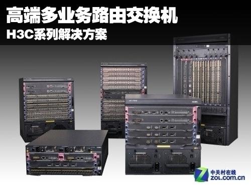 高端多业务路由交换机 H3C系列解决方案