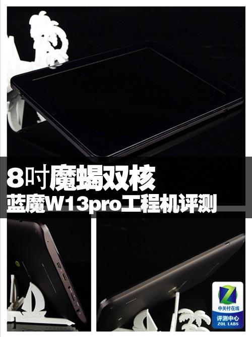 8吋魔蝎双核 蓝魔W13pro工程样机评测