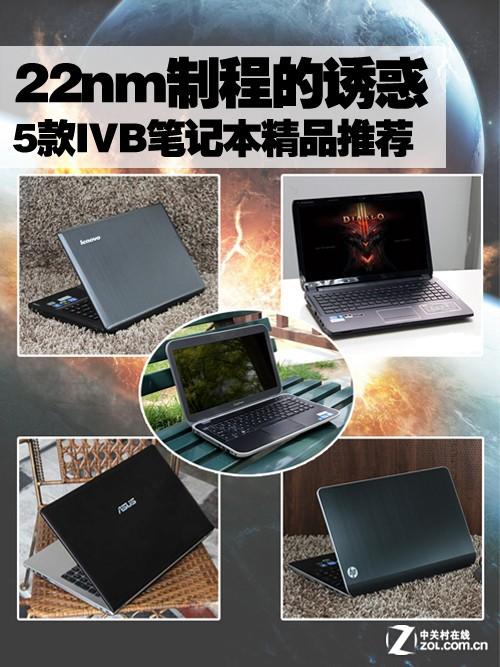 22nm制程的诱惑 5款IVB笔记本精品推荐