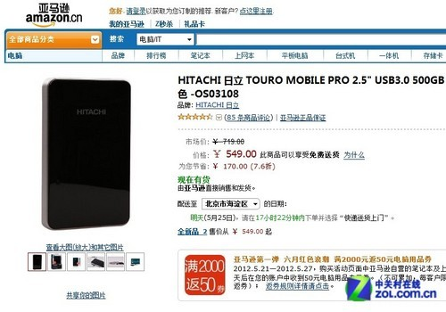 超110MB/S!日立移动硬盘亚马逊促销
