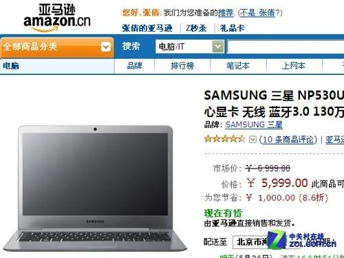 """超极本哪""""超级""""?三星530U3B低价畅销"""