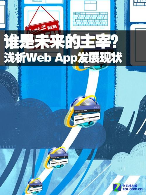 谁是未来的主宰? 浅析Web App发展现状