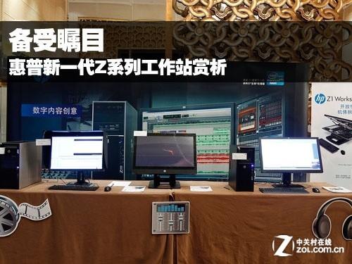 备受瞩目 惠普新一代Z系列工作站赏析