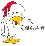 我想一夜爆富 搞笑QQ表情图片下载