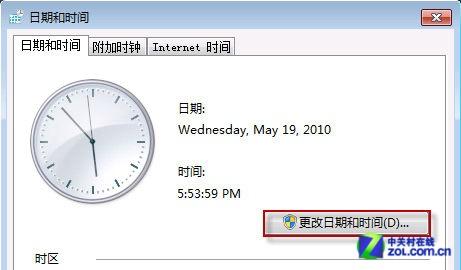 让Win7系统右下角的时间栏显示星期几