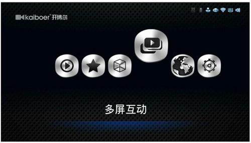 开博尔官网固件_开博尔全新交互式系统 KIUI4.0体验多屏互动_开博尔电视播放机 ...