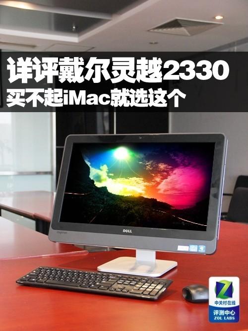 买不起iMac就买这个 详评戴尔灵越2330