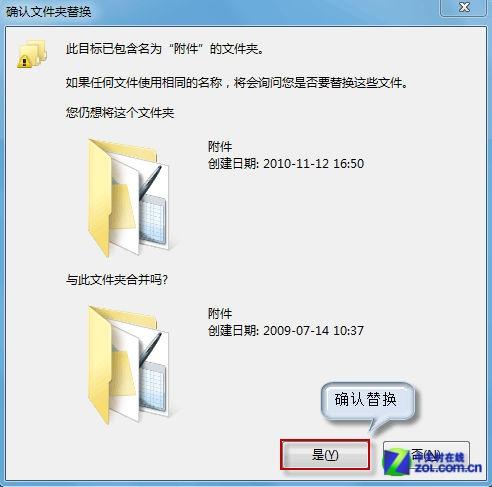 帮你找回Win7开始菜单附件丢失的工具