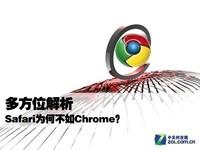多方位解析 Safari为何不如Chrome?