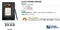 官方优惠活动 E人E本T4平板仅售4505元