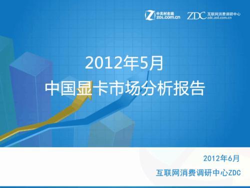 2012年5月中国显卡市场分析报告