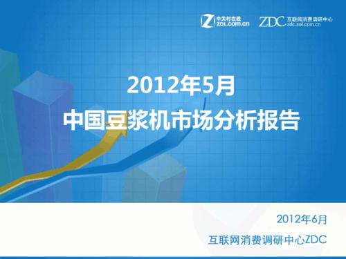 2012年5月中国豆浆机市场分析报告