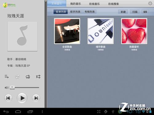 QQ音乐有着强大的后备支持,这也使得QQ音乐拥有更加广阔和正规的音频资源。虽然目前,互联网正在刮起一场强有力的版权风暴,但这丝毫影响不了这位中国互联网业的龙头老大。 软件介绍(来源于百度百科): QQ音乐是中国最大的网络音乐平台,是中国互联网领域领先的正版数字音乐服务提供商,是腾讯公司推出的一款免费音乐播放器,向广大用户提供方便流畅的在线音乐和丰富多彩的音乐社区服务,海量乐库在线试听、卡拉ok歌词模式、最流行新歌在线首发、手机铃声下载、超好用音乐管理,绿钻用户还可享受高品质音乐试听、正版音乐下载、免费空