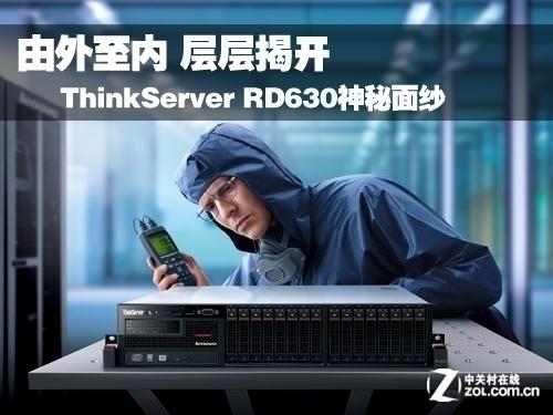 内外层层揭开ThinkServer RD630面纱